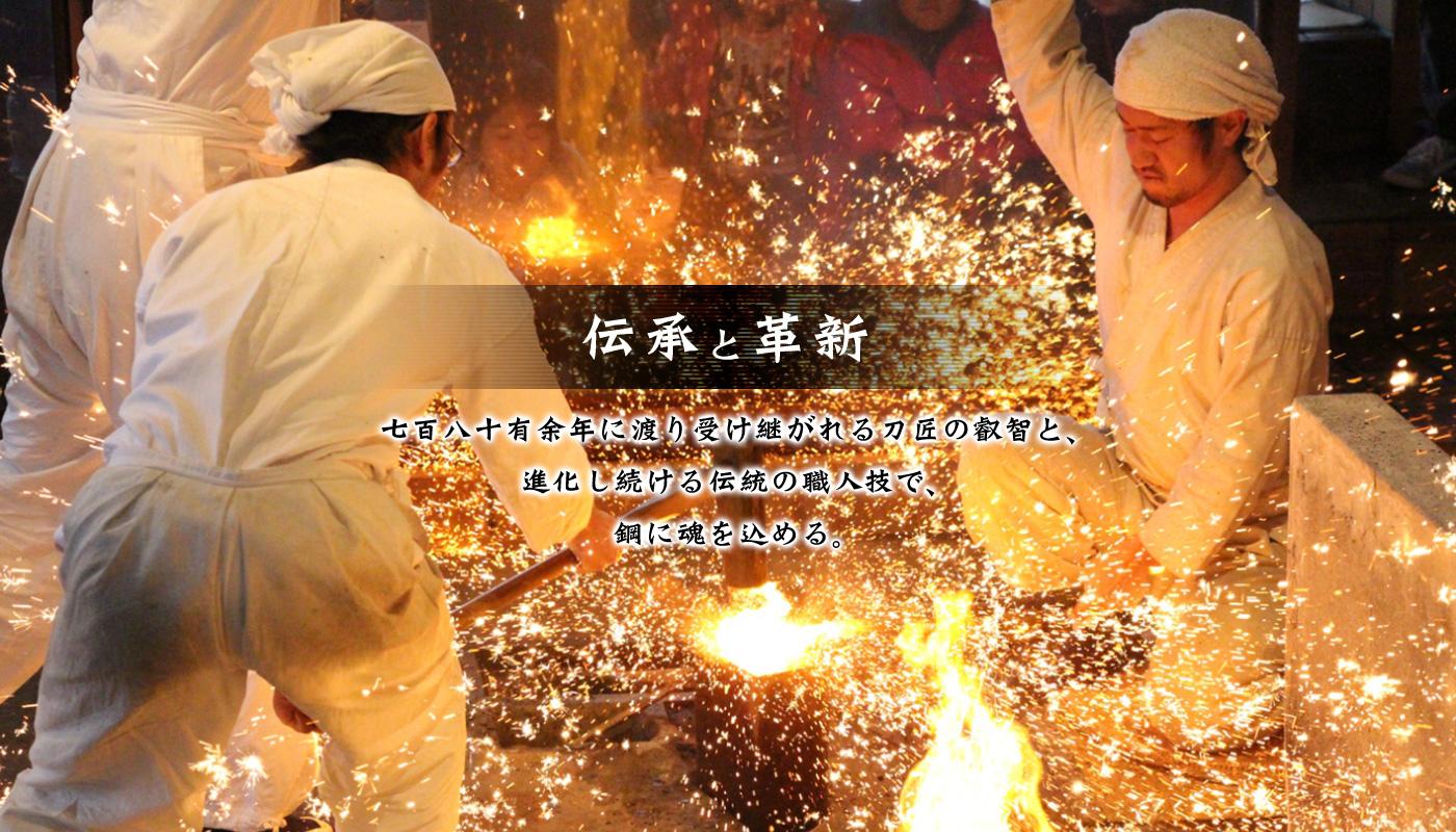[伝承と革新]七百八十有余年に渡り受け継がれる刀匠の叡智と、進化し続ける伝統の職人技で、鋼に魂を込める。