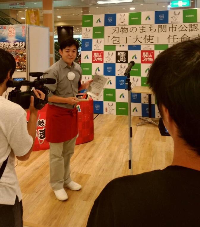 関市の包丁大使任命式で、当社お守りプレート・刃物語が採用されました。